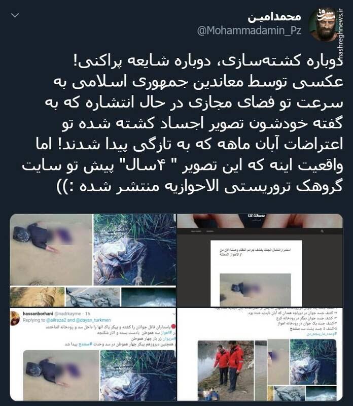 ماجرای جسدی که بعد 4 سال توسط ضدانقلاب دوباره زنده و کشته شد!